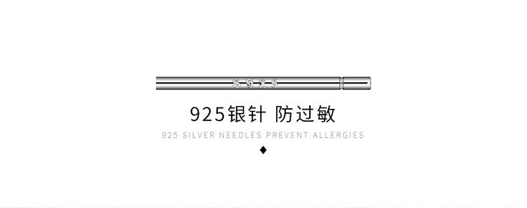 欧美时尚创意百搭风镀真金半镂空S925银针(白金)