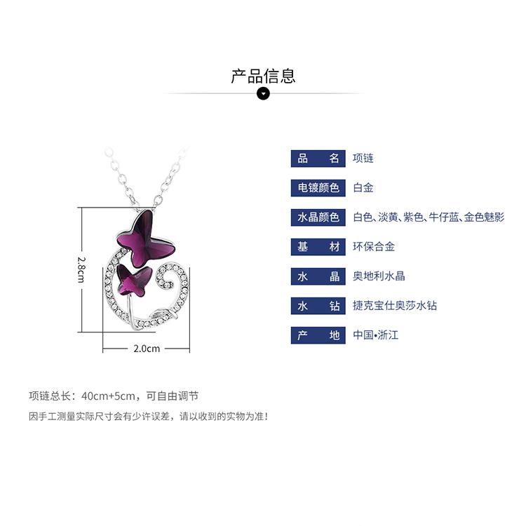 奥地利水晶项链--双飞蝶恋(白色)