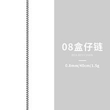 S925银镀白金08盒仔链链条(40cm)