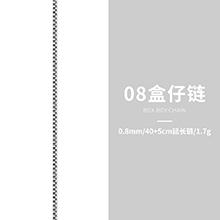 S925银镀白金08盒仔链链条(40+5cm)