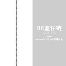 S925银镀白金06盒仔链链条(40+5cm)