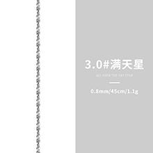 S925银镀白金3.0#满天星链条(45cm)