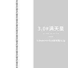 S925银镀白金3.0#满天星链条(40+5cm)