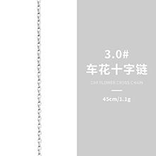 S925银镀白金3.0#车花十字链链条(45cm)