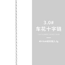 S925银镀白金3.0#车花十字链链条(40+5cm)
