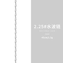 S925银镀白金2.25#水波链链条(45cm)