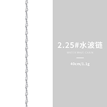 S925银镀白金2.25#水波链链条(40cm)