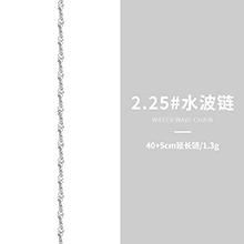 S925银镀白金2.25#水波链链条(40+5cm)