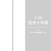 S925银镀白金2.5#压光十字链链条(40+5cm)