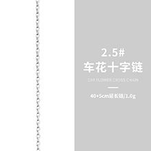 S925银镀白金2.5#车花十字链链条(40+5cm)
