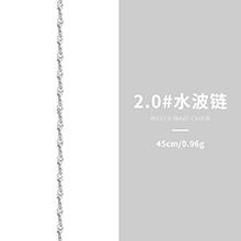 S925银镀白金2.0#水波链链条(45cm)