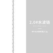 S925银镀白金2.0#水波链链条(40+5cm)