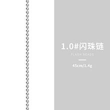 S925银镀白金1.0#闪珠链链条(45cm)