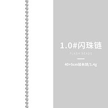 S925银镀白金1.0#闪珠链链条(40+5cm)