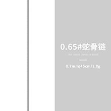 S925银镀白金0.65#蛇骨链链条(45CM)