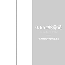 S925银镀白金0.65#蛇骨链链条(40cm)